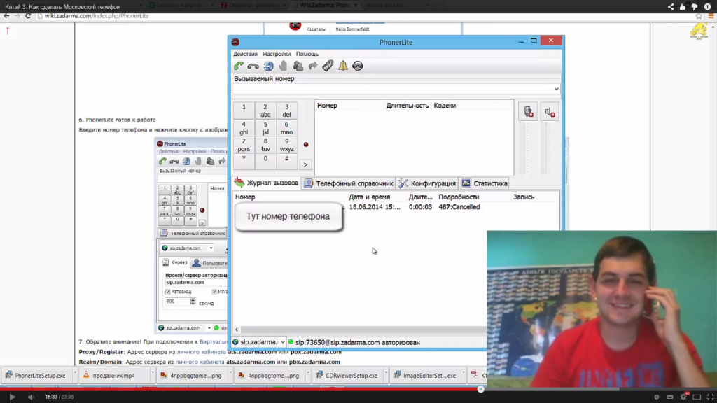 2014-08-09 12-14-50 Скриншот экрана