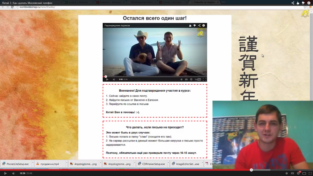 2014-08-09 12-15-18 Скриншот экрана