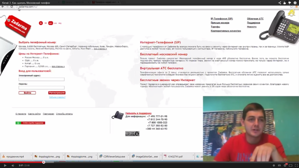 2014-08-09 12-11-27 Скриншот экрана