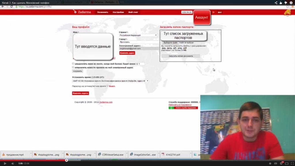 2014-08-09 12-12-04 Скриншот экрана