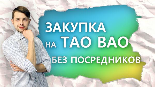 taobao без посредников