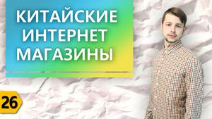 Kитайские интернет магазины на русском языке с бесплатной доставкой